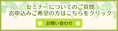 seminar_link_bnr.jpg